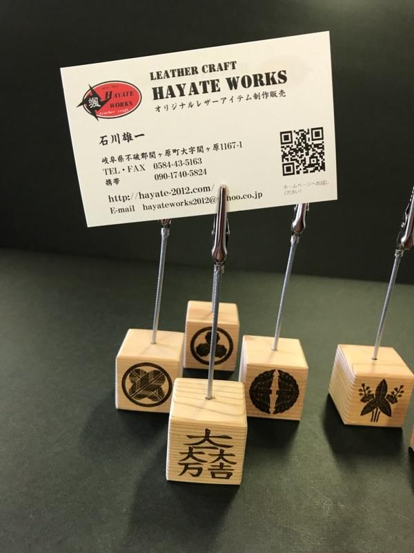 家紋グッズ 新商品Ⅱ 岐阜 レザークラフト ハヤテワークス