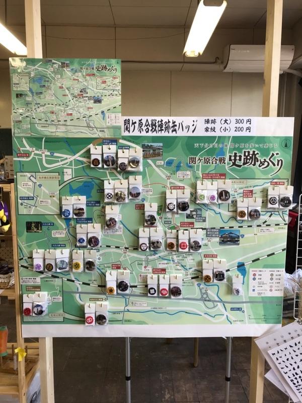 家紋グッズ 陣跡、家紋缶バッジ 岐阜 レザークラフト ハヤテワークス