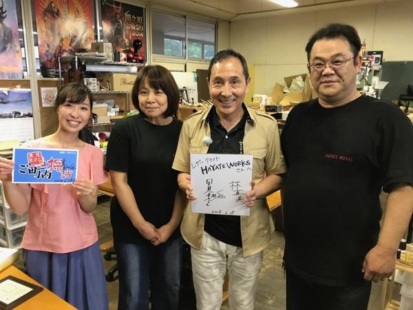 地元ケーブルテレビ 岐阜 レザークラフト ハヤテワークス
