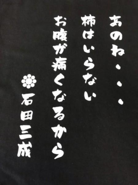 武将 文字Tシャツ  石田三成